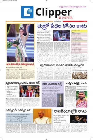 Clipper News Telugu E paper 27-11-2017