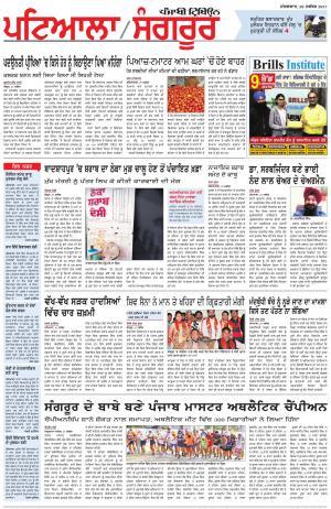 Punjabi Tribune (Patiala-Sangrur)