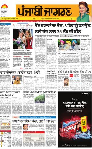 DOABA: Punjabi jagran News : 28th November 2017