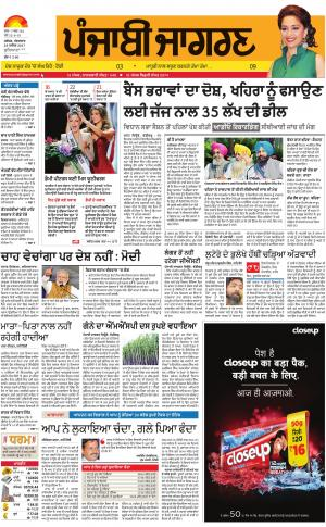 LUDHIANA: Punjabi jagran News : 28th November 2017