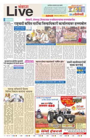 28th Nov Bhandara