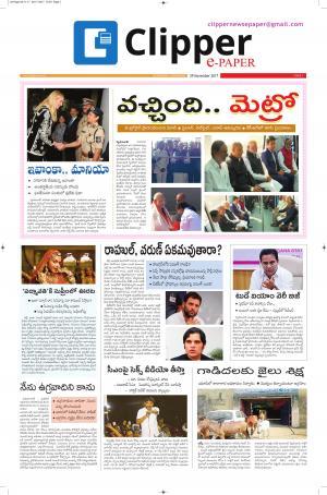 Clipper News Telugu E paper 28-11-2017
