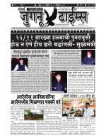 Weekly Mumbai Juganu Times (साप्ताहिक - मुंबई जुगनू टाईम्स) - संपादक: सीताराम कांबळे