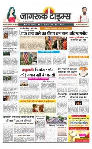 29-Nov-2017 Epaper