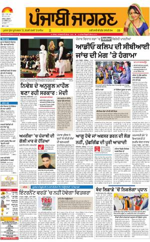 MALWA: Punjabi jagran News : 29th November 2017