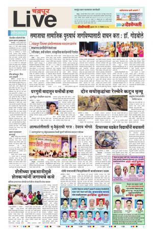 29th Nov Chandrapur