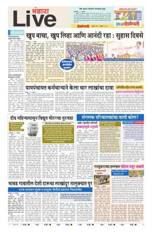 29th Nov Bhandara