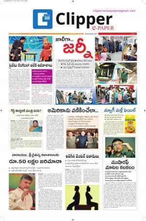 Clipper News Telugu E paper 29-11-2017