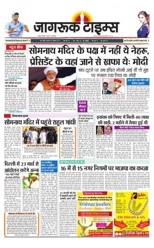 30-Nov-2017 Epaper