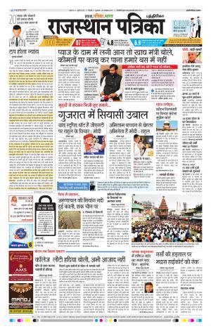 Rajasthan Patrika Chennai