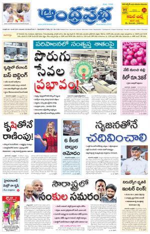 30.11.2017 Andhra Pradesh Main