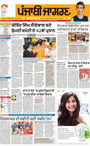 AMRITSAR: Punjabi jagran News : 30th November 2017