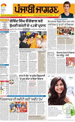 Chandigarh: Punjabi jagran News : 30th November 2017