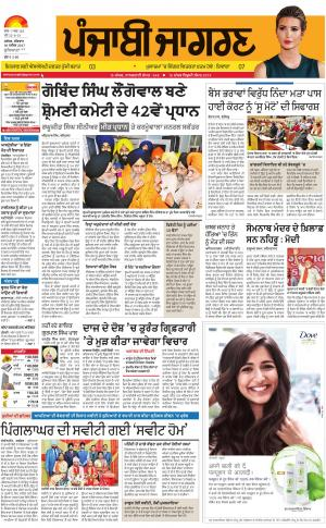 Jagraon: Punjabi jagran News : 30th November 2017