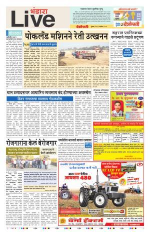 30th Nov Bhandara