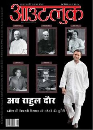 Outlook Hindi, 18 December 2017