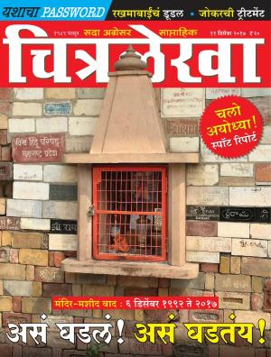 Chitralekha Marathi - December 11, 2017