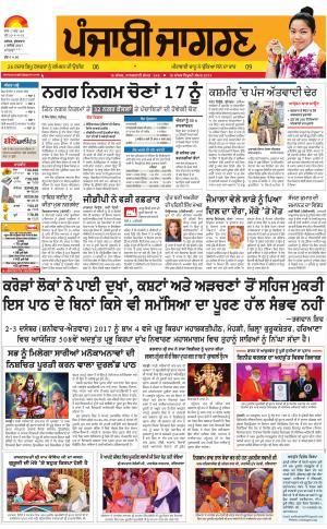 MOGA/FARIDKOT/MUKTSAR: Punjabi jagran News : 1st December 2017