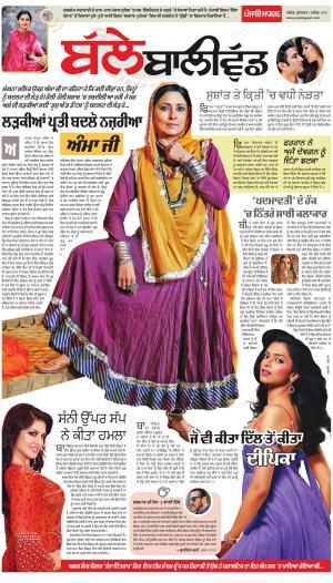 SUPPLEMENT: Punjabi jagran News : 1st December 2017