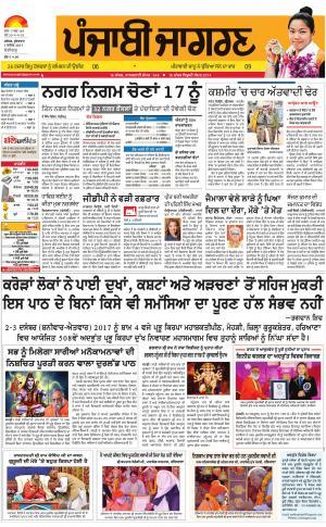 Chandigarh: Punjabi jagran News : 1st December 2017