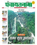 Ranchi-Panchayatnama