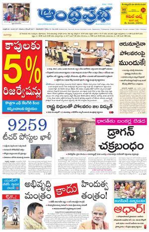 2.12.2017 Andhra Pradesh Main