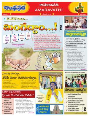 2-12-2017 Vijayawada