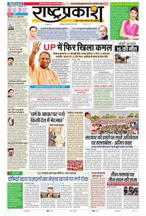 02th Dec Rashtraprakash