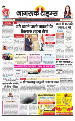 2-Dec-2017 Epaper