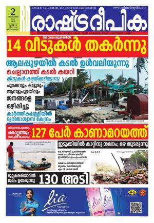 trivandrum2-12-2017