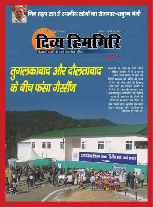 Year:-07,-Issue:-27,- 03 December -2017