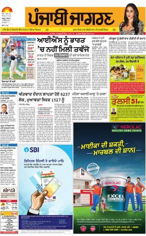 MOGA/FARIDKOT/MUKTSAR: Punjabi jagran News : 03rd December 2017