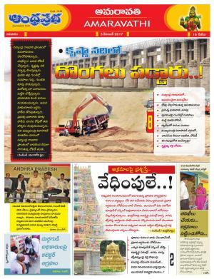 03-12-2017  Vijayawada