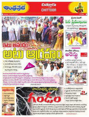03-12-2017  Chitoor