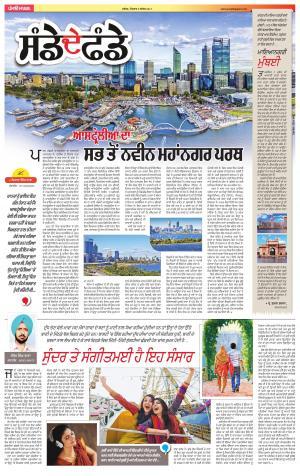 SUPPLEMENT: Punjabi jagran News : 03rd December 2017