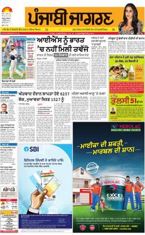 Jagraon: Punjabi jagran News : 03rd December 2017