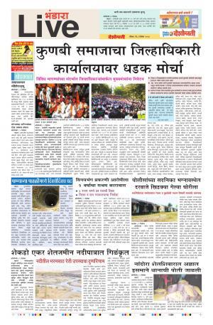 03th Dec Bhandara Live