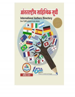 International Authors Directory 2017 (आंतरराष्ट्रीय साहित्यिक सूची) डॉ. सुनील दादा पाटील