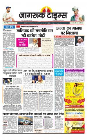 4-dec-2017 Epaper