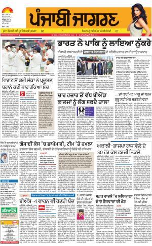 PATIALA: Punjabi jagran News : 04th December 2017