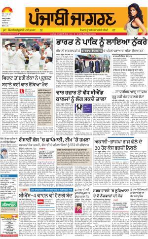 Chandigarh: Punjabi jagran News : 04th December 2017