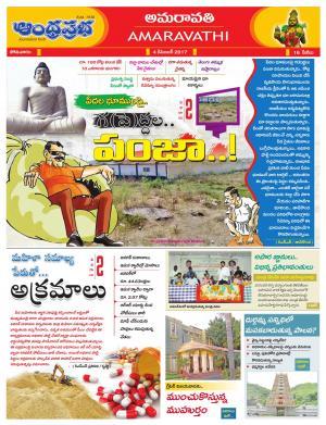 4-12-2017 Vijayawada