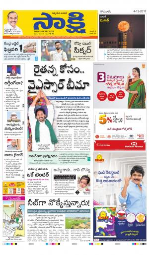 Sakshi Telugu Daily Andhra Pradesh, Mon, 4 Dec 17