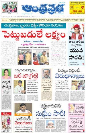 4-12-2017 Andhra Main