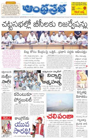 4-12-2017 Telangana Main Pages