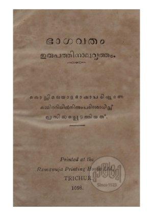 bhagavatham 24 vritham