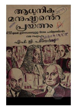 Adhunika manushyante prayathnam