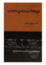 Hasyasahithyam
