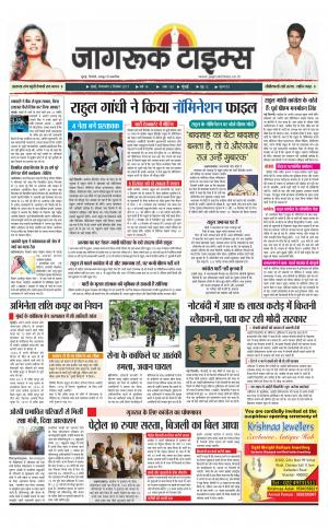 5-Dec-2017 Epaper