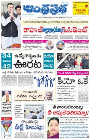 5.12.2017 Andhra Pradesh Main